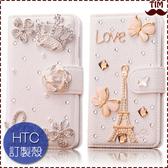 HTC U19e U12+ U12 life Desire12s U11+ EYEs UUltra 皇冠花朵 訂做 保護殼 手機殼 水鑽皮套 ZU