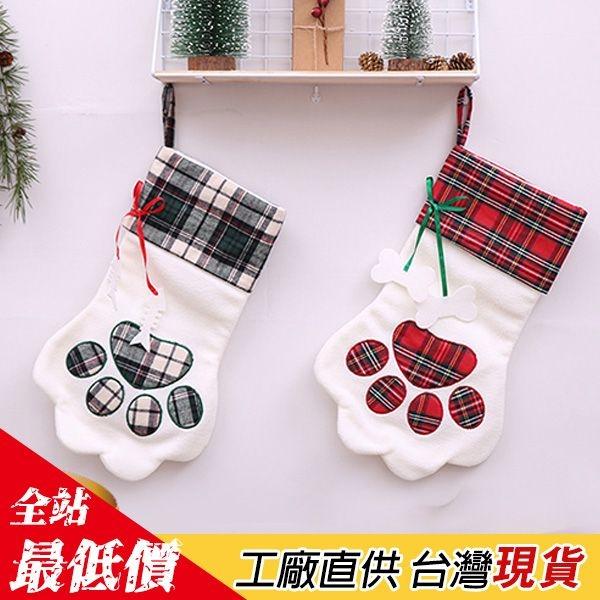 貓掌聖誕襪 聖誕禮物袋 掛飾襪子 裝飾 聖誕禮物 交換禮物 聖誕節 【B502】【熊大碗福利社】