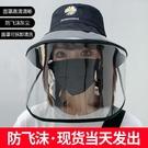 帽子女防飛沫漁夫帽韓國潮春秋遮陽防曬紫外線防疫隔離罩防護帽子 快速出貨 快速出貨