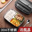 日式不銹鋼保溫飯盒便當小學生便攜餐盒套裝分隔型上班族餐盤分格 好樂匯