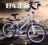 山地車 山地車男女學生兒童自行車20寸雙碟剎21速/24速變速單車YYJ(快速出貨)