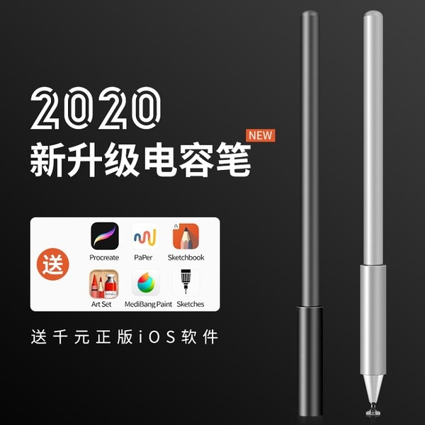 手機觸控筆 電容筆apple pencil觸屏筆華為m6平板ipadmini4手寫筆三星細頭 維多原創