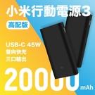 小米 行動電源3 贈果凍套 高配版 3代 20000mAh 三孔 Type-C USB 快充 米家 充電寶 可充MacBook