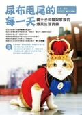 (二手書)尿布甩尾的每一天:橘王子和貓奴家族的爆笑生活實錄