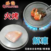 派樂 花崗岩合金烤盤/解凍盤(26cm款1片盤深2公分加厚款)節能板 煎烤盤 台灣製造