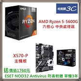 【主機板+CPU】 華碩 ASUS PRIME X570-P 主機板 + AMD Ryzen 5-5600G 六核心 中央處理器