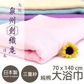 JOGAN 日本三層紗布素色大浴被-粉 C-SSKG-305-PI