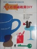 【書寶二手書T6/美工_HRK】大人的幸福雜貨DIY_鈴木珠基, 咕溜咕溜編