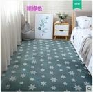 (50*160cm) 地毯客廳簡約現代茶...
