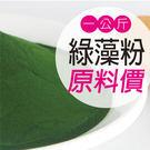 【大醫生技】綠藻粉1公斤裝 【$1300...