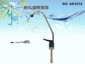 【龍門淨水】扁式鵝頸龍頭淨水器RO 純水機電解水機飲水機過濾器貨號AK3312