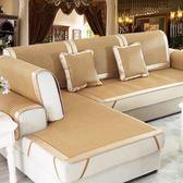 沙發墊涼席夏季涼墊防滑冰絲竹席夏天藤席簡約現代全蓋沙發巾