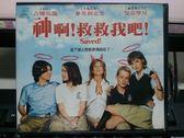 影音專賣店-V59-027-正版VCD*電影【神啊救救我吧】-吉娜馬龍*麥考利克金*曼蒂摩兒