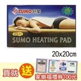 專品藥局 SUMO 舒摩濕熱電毯 20x20 【2004545】