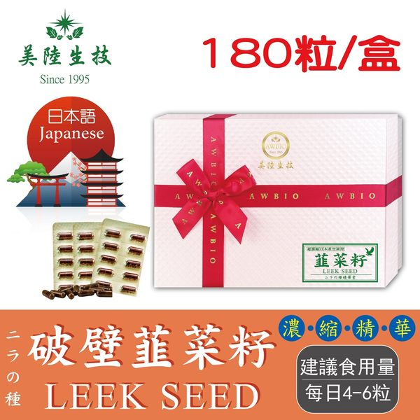 JAPANESE-日本真空破壁韭菜籽膠囊【180粒/盒(禮盒)】美陸生技 AWBIO