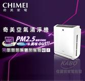 【佳麗寶】-(CHIMEI奇美)智能淨化空氣清淨機 AP-12H0NM