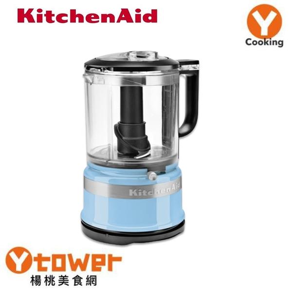 【KitchenAid】 5Cup食物調理機(新)絲絨藍【楊桃美食網】