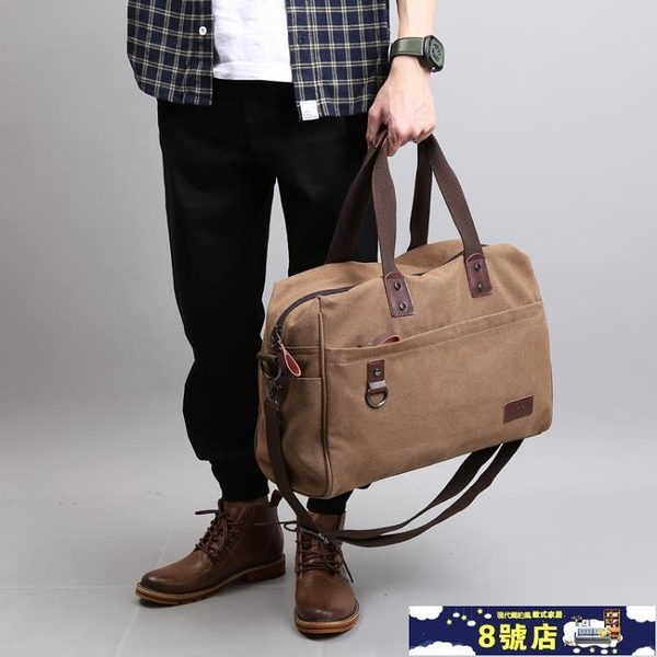 男士帆布旅行包手提大容量行李袋短途出差運動健身包旅游包行李包 8號店