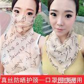 真絲防曬口罩護頸女士遮臉面紗夏季開車防紫外線透氣薄小絲巾圍脖『小淇嚴選』
