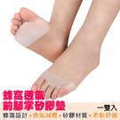 【699】柔軟舒壓蜂窩透氣前腳掌矽膠墊 高跟鞋鞋墊 減震舒適(2色可選/一雙入)