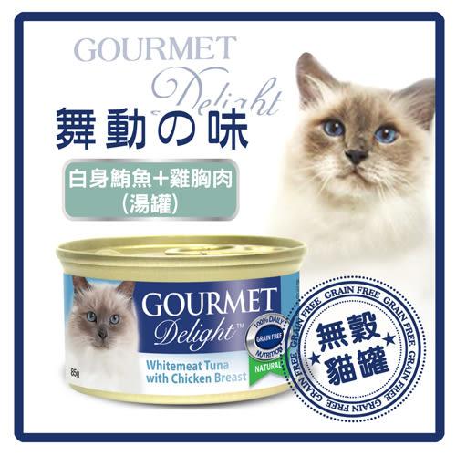 【力奇】舞動的味 無榖貓罐-白身鮪魚+雞胸肉(湯罐)85g - 可超取 (C002C08)