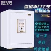 鼎發保險箱-保險櫃家用小型45cm密碼保險箱BLNZ 免運