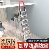 梯子家用不銹鋼摺疊人字梯加厚室內移動樓梯多功能伸縮爬梯小扶梯 NMS生活樂事館