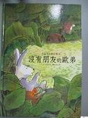 【書寶二手書T8/少年童書_EVN】沒有朋友的歐弟_張晉霖, 李美華, 張正雄