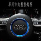 AUDI 方向盤裝飾圈 裝飾貼 A1 A3 A4 A6 A7 Q2 Q3 Q5 A5 TT 車貼 沂軒精品 A0388