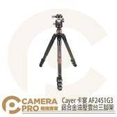 ◎相機專家◎ Cayer 卡宴 AF2451G3 鋁合金球型雲台三腳架 反折 可單腳 扳扣式 最高1720mm 公司貨