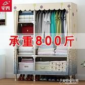 簡易衣櫃加厚牛津布衣櫃鋼管加粗加固收納組裝全鋼架單人掛衣布櫃  【快速出貨】