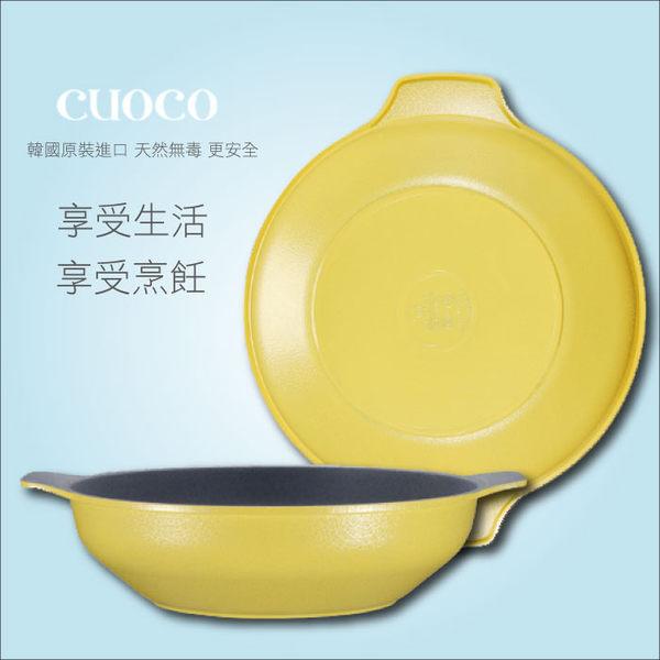 【CUOCO】韓國原裝鈦石不沾鍋具28cm湯鍋(1入)鈦金鍋 不沾鍋 鈦晶鍋 炒菜鍋 煎烤鍋