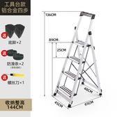 人字梯 多功能室內人字梯家用鋁合金加厚折疊四五步家庭用樓梯凳梯子輕便