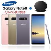 全新未拆SAMSUNG Galaxy Note8 6/64G雙卡雙待 6.3吋防塵防水 臺灣公司保固一年 店面現貨