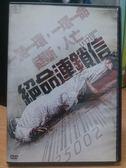 挖寶二手片-Y86-080-正版DVD-電影【絕命連鎖信】-妮琪瑞德
