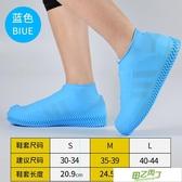 鞋套 硅膠防水雨鞋套男女學生成人下雨天透明防滑加厚耐磨防雨靴套腳套 【快速出貨】