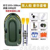 橡皮艇橡皮艇加厚耐磨充氣船皮劃艇2/3/4人氣墊船 雙人釣魚船救生沖鋒舟 非凡小鋪LX
