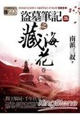 盜墓筆記之藏海花(1.2集合售版)