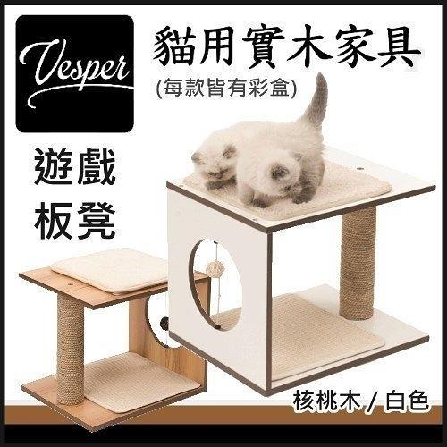 *King WANG*赫根Hagen Vesper貓用實木家具《遊戲板凳》核桃木/白色 兩色