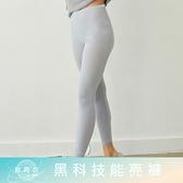 EASY SHOP-Audrey-能亮衣-科技機能纖維貼身亮采好輕盈內搭長褲-魔法灰