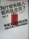 【書寶二手書T2/財經企管_CY8】為什麼有錢人都用長皮夾_龜田潤一郎