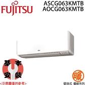 【FUJITSU富士通】優級系列 9-11坪 變頻冷暖分離式冷氣 ASCG063KMTB/AOCG063KMTB 免運費/送基本安裝