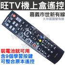 旺TV數位電視機上盒遙控器 (含9顆學習...