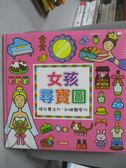 【書寶二手書T2/少年童書_YBS】女孩尋寶圖_小紅花童書工作室