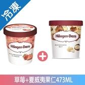 哈根達斯草莓+夏威夷果仁冰淇淋473ML【愛買冷凍】