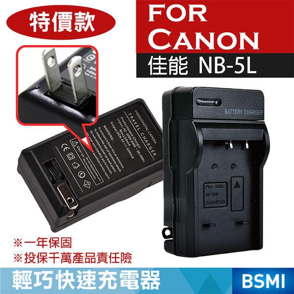 攝彩@Canon NB-5L 副廠充電器 NB5L 數位相機 攝影 壁充座充 保固1年 2000 IS