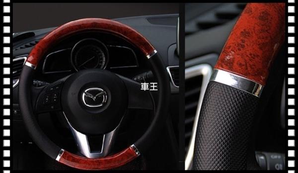 【車王小舖】馬6 馬5 馬3 馬2 CX3 CX5 CX7 Premacy 核桃木 方向盤套 方向盤皮套