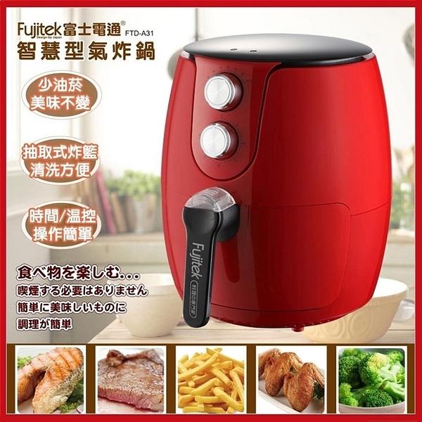 Fujitek富士電通 3.2L 智慧型氣炸鍋 FTD-A31【KD02005】99愛買小舖