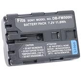 Kamera Sony NP-FM500H 高品質鋰電池 A65 A77 A57 A99V A77 II M2 A77M2 保固1年 FM500H 可加購 充電器