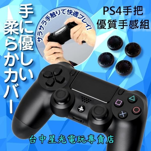 【PS4週邊】SONY原廠 無線控制器 無線手把 黑色+果凍套+類比套【CUH-ZCT2G】台中星光電玩